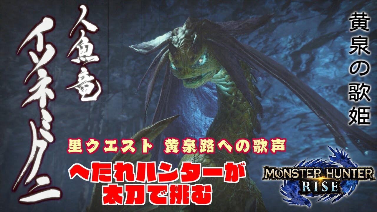 MHRise-sato-quest-4